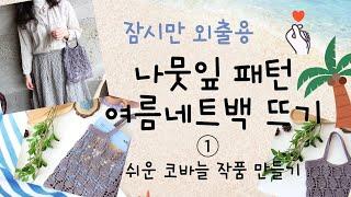 코바늘가방 나뭇잎패턴 여름네트백 뜨기 1