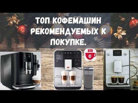 Топ кофемашин 2019 года. Что купить на Новый год?