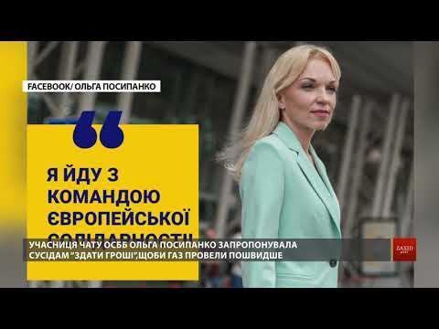 ZAXID.NET: Депутатку Львівської міськради звинувачують у підбу...