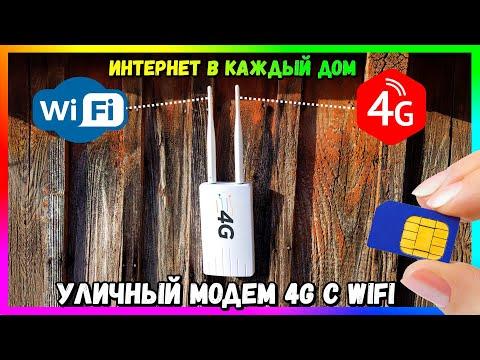 📶 4G LTE WiFi РОУТЕР ВСЕПОГОДНЫЙ - ИНТЕРНЕТ ДАЖЕ В ГЛУБИНКУ