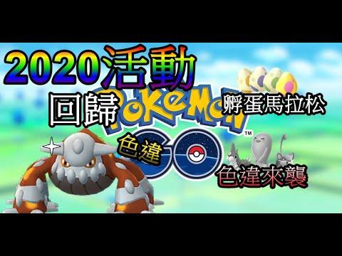 2020活動來臨 火系霸主即將回歸 多種色違來臨!!加入更多合眾寶可夢pokemon go第五代寶可夢 菲菲實況 - YouTube