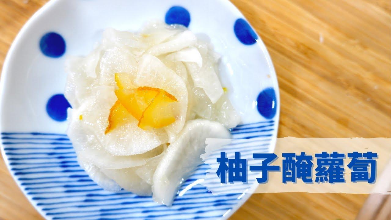 超簡單!清爽又開胃~夏天必吃的柚子蘿蔔!
