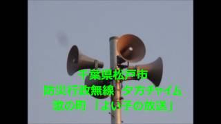 千葉県松戸市防災行政無線「よい子の放送」歌の町