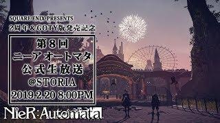 第8回『ニーア オートマタ』公式生放送「2周年&GOTY版発売記念」@STORIA