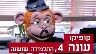 קופיקו עונה 4, פרק 4 - התלמידה שושנה