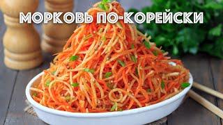 Морковь по-корейски с сельдереем — видео рецепт