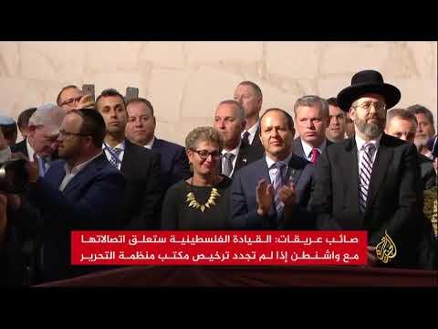 السلطة الفلسطينية تلوح بتعليق اتصالاتها مع واشنطن  - نشر قبل 3 ساعة