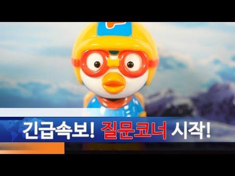 뽀로로 장난감 애니 질문코너 일곱번째 ★뽀로로 뉴스 캐릭온 TV