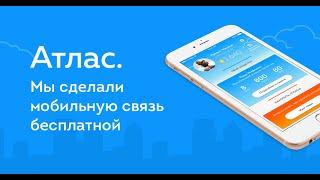 Atlas(Атлас) - Первый БЕСПЛАТНЫЙ Мобильный Оператор Связи (MVNO)