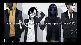 - Какие песни в головах героев Крипипаста