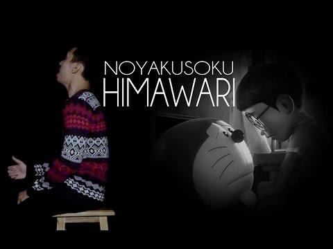 Himawari no Yakusoku - ひまわりの約束 (Fahri ilyas Cover)
