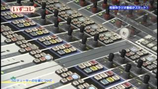 いずコレ(和泉コレクション)平成27年10・11月後半号:和泉市ラジオ番組がスタート!