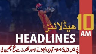 ARY News Headlines | Islamabad United snatched victory from Lahore Qalandars | 10 AM | 24 Feb 2020