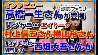 読売ファミリー9月26日号,高橋一生さんが登場.今回の関ジャニ∞は村上信五さんと横山裕さんです 高橋一生 検索動画 15