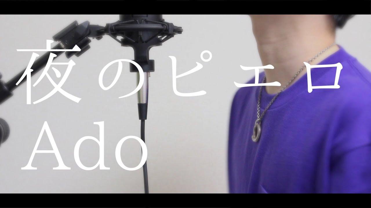 【男が歌う】夜のピエロ / Ado(full covered by オカムラーン)