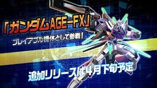 【公式HPはこちら】 http://gundam-vs.jp/extreme/acmb-on/?utm_source=youtube&utm_medium=direct&utm_campaign=direct 【チャンネル登録はこちら】 ...
