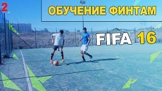 Обучение Финтам из FIFA 16 HD | Футбольные финты Обучение