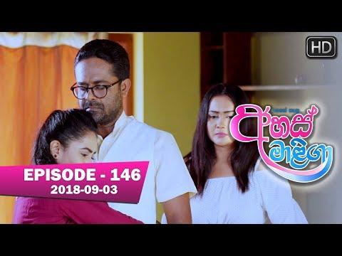 Ahas Maliga | Episode 146 | 2018-09-03 thumbnail