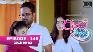 Ahas Maliga | Episode 146 | 2018-09-03