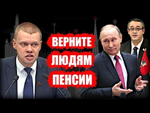 Депутат Ступин потребовал