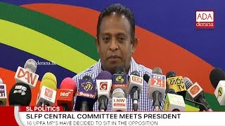 SLFP Central Committee to decide on unity govt today (English)