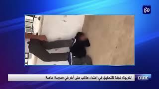 التربية .. لجنة للتحقيق في اعتداء طالب على أخر في مدرسة خاصة - (26-2-2018)