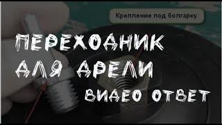 Видео ответ  //Переходник на болгарку// Отделка НСК