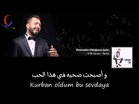 أغنية تركية راقصة - إيرسان إير  - يا إلهي مترجمة للعربية Ersan Er - Tanrım