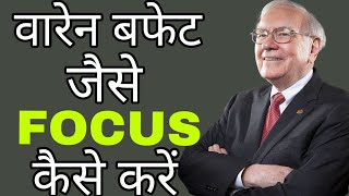 A STORY OF WARREN BUFFETT(WORLD'S RICHEST INVESTOR) | HOW TO FOCUS IN LIFE AND IN BUSINESS | HINDI