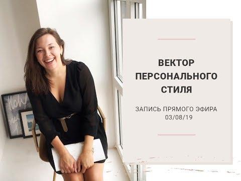 """Запись прямого эфира """"Вектор стиля"""" от 03.08.2019"""