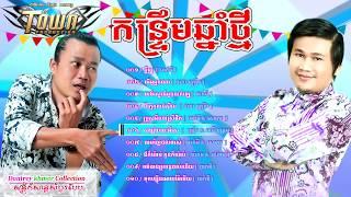 បទថ្មី ប្ដីល្អ នាយ គ្រឿន ពាក់មី កន្ទ្រឹមឆ្នាំថ្មី 2018 - kontrem chnam thmey, khmer song new year