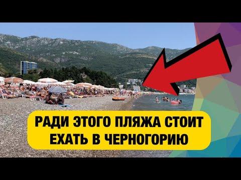 Мой любимый пляж Черногории. Будва. Бечичи. Bečići Plaža, Budva, Montenegro