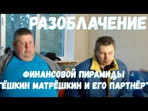 """Разоблачение финансовой пирамиды """"Ёшкин Матрёшкин и его партнёр"""""""