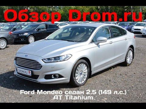 Ford Mondeo 2016 2.5 (149 л.с.) 2WD AT Titanium - видеообзор