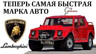 Lamborghini/Ламборгини.ПОДТВЕРЖДЕНИЕ ПРЕВОСХОДСТВА.