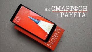 Xiaomi Redmi Note 5 🚀ЭТАЛОННЫЙ СМАРТФОН 2018 года и Что лучше 636 или 660 Snapdragon?!