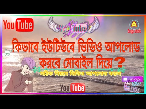 How To Upload Video On YouTube Properly in Bangla। Earn Money From YouTube