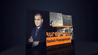 Սերժ Սարգսյանը Հայաստանում ներդնում է ուղիղ նախագահական կառավարում  «Հարցի գինը»
