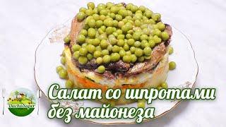 Салат со шпротами без майонеза