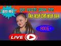 नेपालकै होची गायिका तथा निर्त्याङना मुना मगर को खत्रा नाच danger dance by muna magar