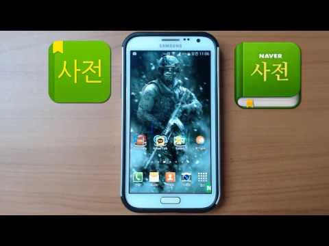 Как установить русско-корейский навер переводчик на телефон.(NAVER dictionary)