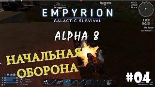 Empyrion - Galactic Survival (Alpha 8) #4 - Скафандр и добыча воды