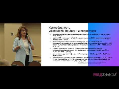 Фенотипы и эндотипы хронического ринита - диагностика и терапия. Ким И.А.