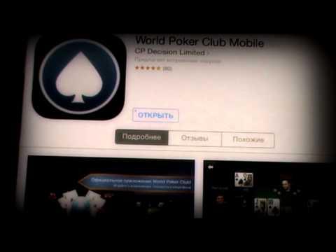 World Poker Club - для IPad , IPhone , IPod