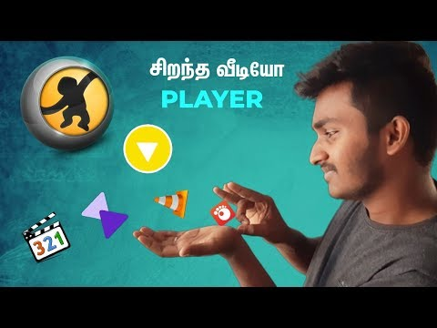 Top 6 Best Free Video Player For Windows In Tamil | How To Videos