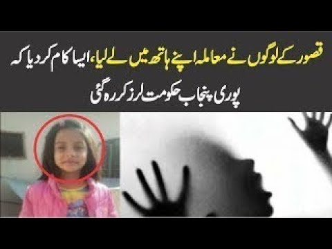 Kasur Scandal of innocent Girl Zainab  | Complete Detail Of this incident