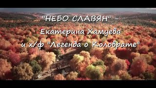 """""""Небо славян"""" - Екатерина Хамуева и х/ф """"Легенда о Коловрате"""""""