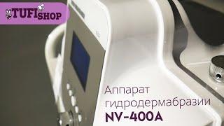 Аппарат гидродермабразии NV-400A. ОБЗОР товара