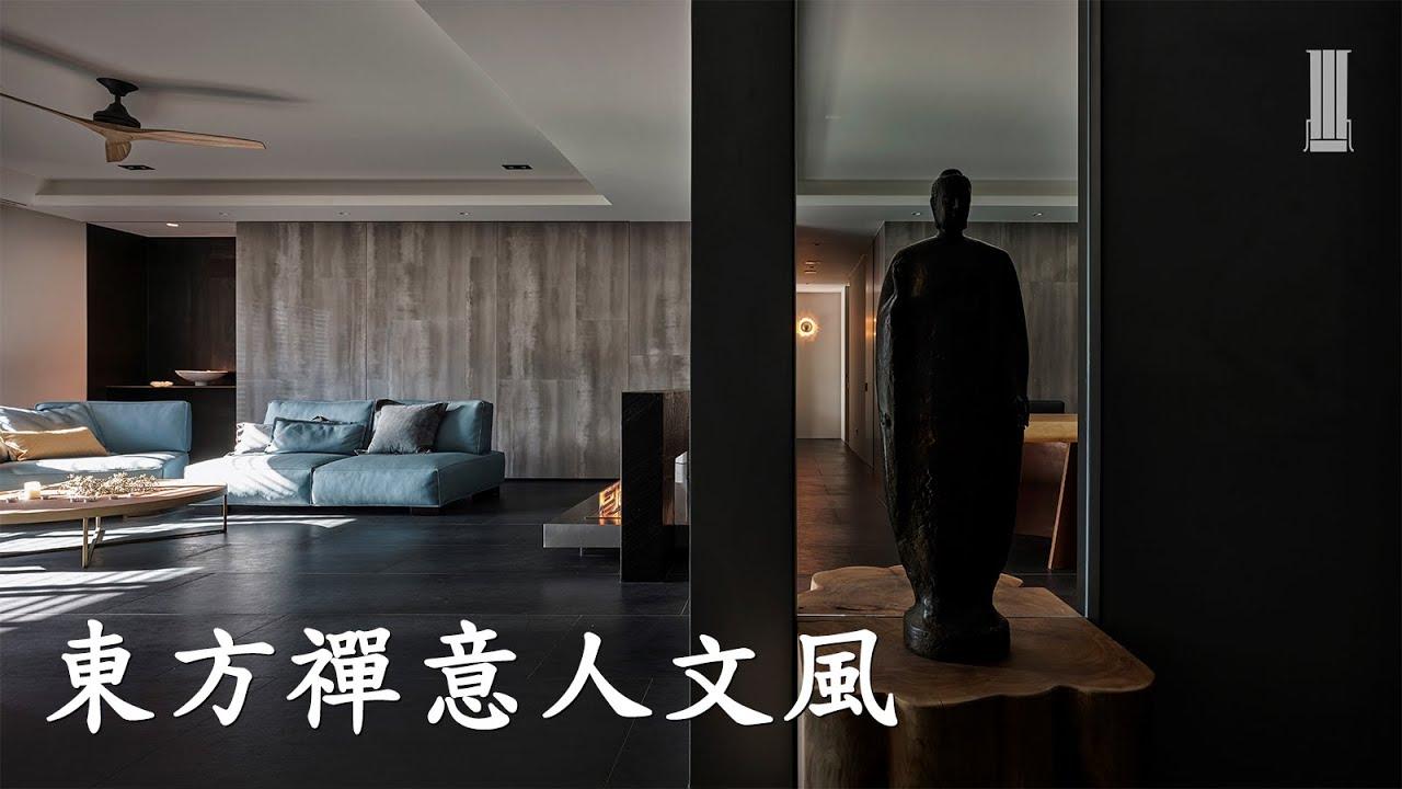 豪宅設計 退休宅 人文宅 人文藝術 覺界 設計理念 尚藝室內設計 Shang Yih Interior Design|俞佳宏 Alan Yu - YouTube
