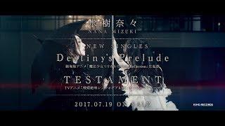 水樹奈々が2017年7月19日に2枚同時リリースするニューシングル『Destiny...